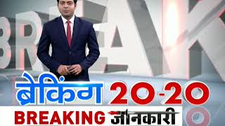Breaking 20-20: Watch top 20 news of the day, June 22nd , 2018