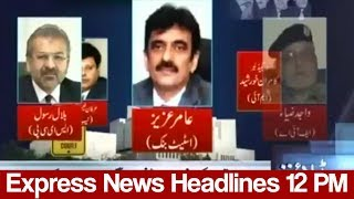 Express News Headlines - 12:00 PM - 29 May 2017