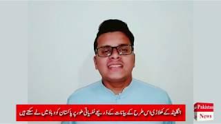 Mushtaq Ahmad Response Over Eoin Morgan Statement