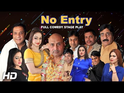 NO ENTRY FULL DRAMA 2016 BRAND NEW PAKISTANI COMEDY STAGE DRAMA