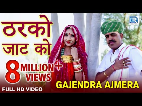 Xxx Mp4 Gajendra Ajmera New Song ठरको जाट को देशी जाट Deshi Jaat Marwadi Song 2018 RDC Rajasthani 3gp Sex