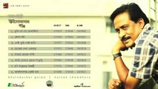 Bhalobashar Golpo | Hassan Chowdhury | Full Album | Audio Jukebox