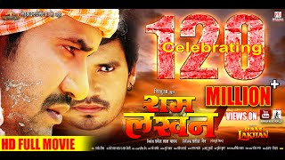 RAM LAKHAN | Superhit Full Bhojpuri Movie | Dinesh Lal Yadav