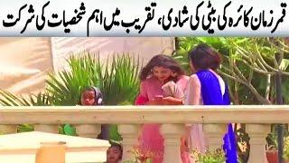 Qamar Uz Zaman Qaira Daughter Grand Wedding In Kharian