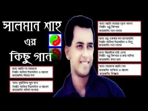 Xxx Mp4 সালমান শাহ এর বাংলা ছবির কিছু হৃদয় ছোয়নো গান Best Of Salman Shah Song Old Movie Song 3gp Sex
