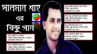 সালমান শাহ - এর বাংলা ছবির কিছু হৃদয় ছোয়নো গান | Best of salman shah Song | Old Movie song