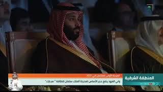 سمو #ولي_العهد الأمير #محمد_بن_سلمان يضع حجر الأساس لمدينة الملك سلمان للطاقة  #سبارك