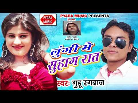 Xxx Mp4 2018 सुपर हिट। सोंग जबानी बथता रात महत गुड्डु रंगबाज का Bhojpuri Hit Song युपी मे बबल हो गया 3gp Sex