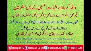 # LIVE SHOHADAY E ISLAM BAYAN MAULANA ANWARUL HAQ QASMI