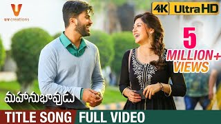 Mahanubhavudu Title Full Video Song 4K | Mahanubhavudu Movie Songs | Sharwanand | Mehreen Pirzada