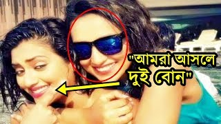অনেকেই জানেন না কিন্তু নুসরাত আর মিমি আসলে ২ বোন!! | Nusrat Jahan Mimi Chakraborty Sisters??