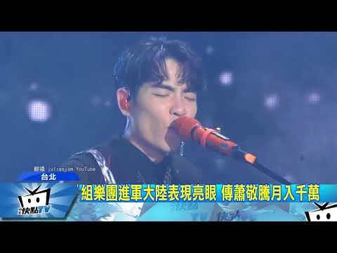 20170908中天新聞 進軍大陸獲選秀節目季軍 蕭敬騰組團人氣高