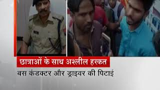 Parents beaten the bus conductor in case of showing porn videos to school girls