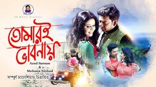 Tumari Vhabonai [Promo 1] - Azad Suman
