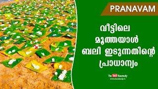 വീട്ടിലെ മൂത്തയാൾ ബലി ഇടുന്നതിന്റെ പ്രാധാന്യം | Pranavam | Ladies Hour