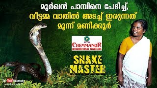What lady did seeing a cobra | Vava Suresh | Snakemaster | EP 369