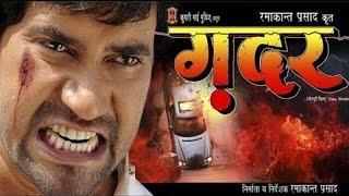 Gadar Bhojpuri Movie First Look