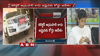 High Court Orders Seizure Of Warangal Collector Amrapali's Official Car   ABN Telugu