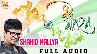 Shahid Mallya |  Vande Matram | Desh Bhakti Geet | New Hindi Patriotic Songs 2016