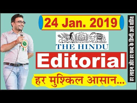 Xxx Mp4 24 January 2019 The Hindu Editorial Analysis For UPSC BANK SSC By Ashish SiR 3gp Sex
