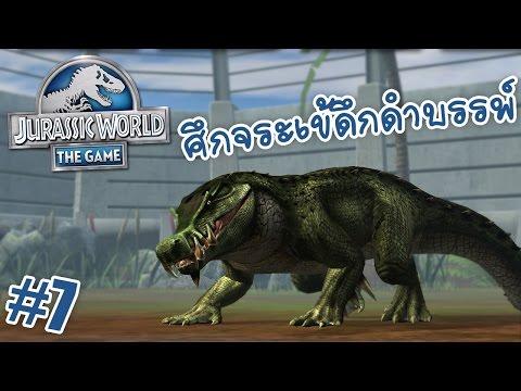 Xxx Mp4 ศึกจระเข้ยุคไดโนเสาร์ Jurassic World เกมมือถือ 7 DMJ 3gp Sex