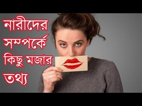 Xxx Mp4 নারীদের সম্পর্কে কিছু মজার তথ্য Reporter Nusrat 3gp Sex