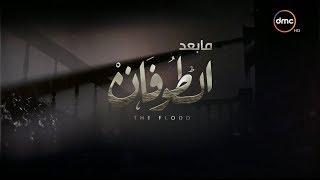 ما بعد الطوفان - الحلقة الأولى The Flood Episode 01