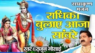 Super Hit  सेंटिमेंटल भजन || Radhika Bulaye Aaja Aaja Sanware || Rajan Gosai # Ambey Bhakti