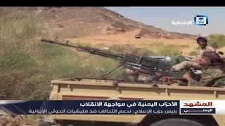 تقرير المشهد اليمني - لقاء الرياض يسهم في تحرير اليمن من الانقلاب