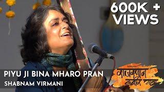 Piyu Ji Bina By Shabnam Virmani #RajasthanKabirYatra