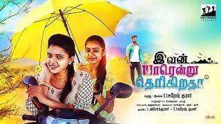 Sila Ponnala -  Ivan Yarendru Therikiratha | Video Song | NR. Ragunanthan | S.T.Suresh Kumar