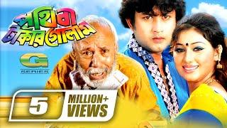 Prithibi Takar Golam | Bangla Full Movie | ft ATM Shamsuzzaman, Amin Khan, Kabila