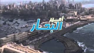 فيلم أمير البحار