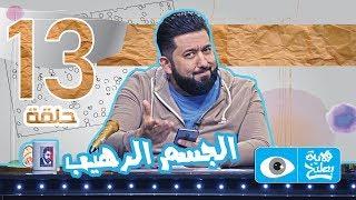الجسم الغريب والجسم الرهيب #ولاية بطيخ #تحشيش #الموسم الرابع