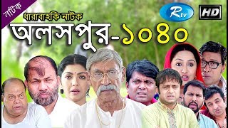 Aloshpur (Ep - 1040) | অলসপুর | Rtv Drama Serial | Rtv