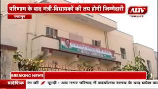 जयपुर : कांग्रेस में हार-जीत को लेकर मंथन | A1TV News