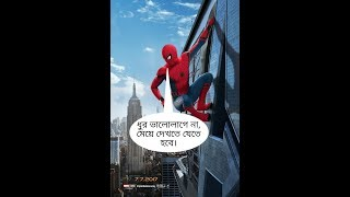 Spiderman homecoming funny dubbing | ABSSS