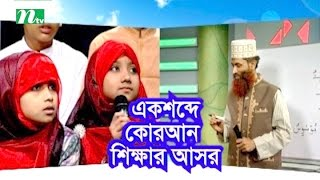 Ek Shobde Quaran Shikkhar Ashor (এক শব্দে কোরআন শিক্ষার আসর) | Episode 36