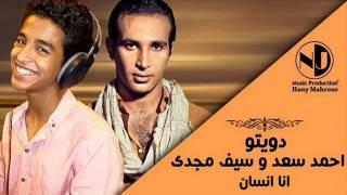 [ دويتو احمد سعد وسيف مجدي ]  [ اغنيه انا انسان ] Seif.Magdy.Ft.Ahmed.Saad.Ana.Ensan