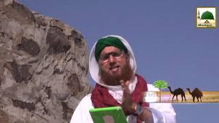 Hijrat Rasool Allah Ki - Bi