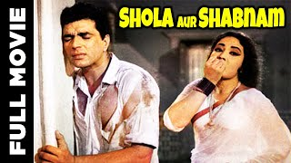 Shola Aur Shabnam (1961) Hindi Full Movie | Dharmendra, Tarla Mehta | Hindi Classic Movies