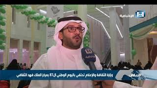 وزارة الثقافة والإعلام تحتفي باليوم الوطني ال 87 بمركز الملك فهد الثقافي