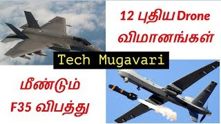 F35 Bird Accident And Sea Guardian Drones For Indian Navy In Tamil