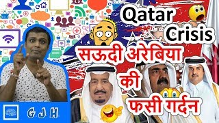 Qatar crisis and problems of Saudi Arabia. Now Saudi Arabia has a new Qatar plan 😂😆😅 (Hindi)
