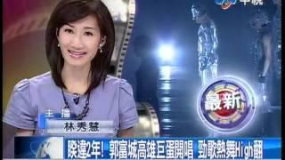 20120811郭富城台北小巨蛋演唱會台灣電視新聞集錦