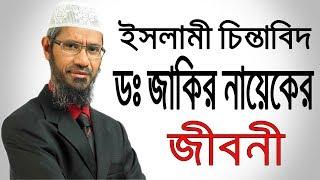 ডঃ জাকির নায়েকের জীবনী | Biography Of Dr. Jakir Naik In Bangla | Mini Biography.