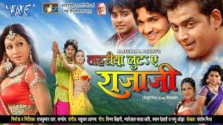 लहरिया लूटा ऐ राजा जी - Bhojpuri Movie I Lahariya Lute Ae Raja Ji I Ravi Kishan, Pakhi Hegde