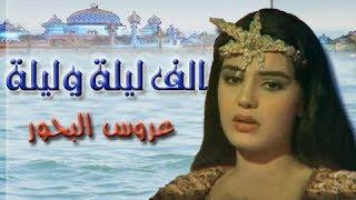 ألف ليلة وليلة ׀ شريهان 85 ׀ عروس البحور ׀ الحلقة 12 من 30