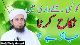 kon kon si rishtedari me nikah karna munasib hai by mufti tariq masood sahab