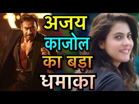 Xxx Mp4 Ajay Devgn Kajol Devgn's Upcoming Movie Ajay Devgn And Kajol Big Movie Release Date 14 Sept 3gp Sex